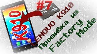 Lenovo K910  Прошивка из Factory Mode (часть 7)(Купить можно тут - http://goo.gl/hrNqMy Продавец - http://goo.gl/V5rP6z На Развитие Канала: WebMoney- Z160565626103 R222199745515 Яндекс.День..., 2014-11-13T21:32:07.000Z)