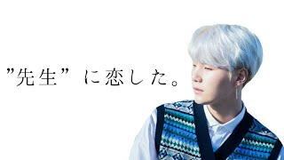"Download ""先生""に恋した。   BTS妄想   ~1話終了型~(   yg   ) story Mp3"