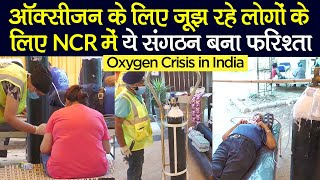 Oxygen Crisis: Hemkunt Foundation of Delhi NCR providing free oxygen to people battling with Coronavirus.