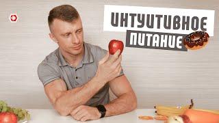 Интуитивное питание. Как похудеть без диет. Лайфхаки и советы для похудения.