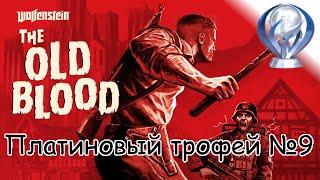Платиновый трофей 🏆 / Wolfenstein The Old Blood