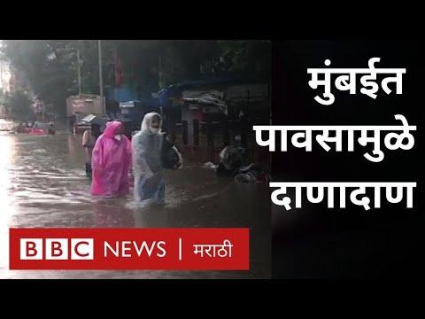 Mumbai rains latest
