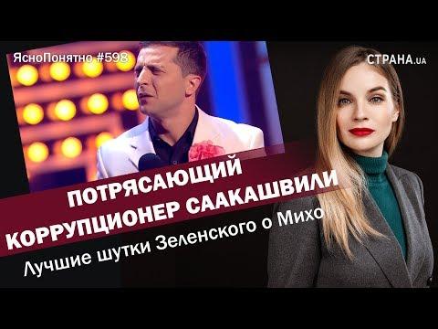 Потрясающий коррупционер Саакашвили. Лучшие шутки Зеленского о Михо | #598 By Олеся Медведева