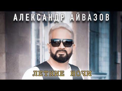 Смотреть клип Александр Айвазов - Летние Ночи