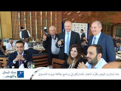 BLOM BANK & Beirut Traders Association Honor Top Merchants in The BTA Program
