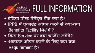 Full Information about India Post Payment Bank | What is IPPB A/C, Benefits, Service Fees & Charges