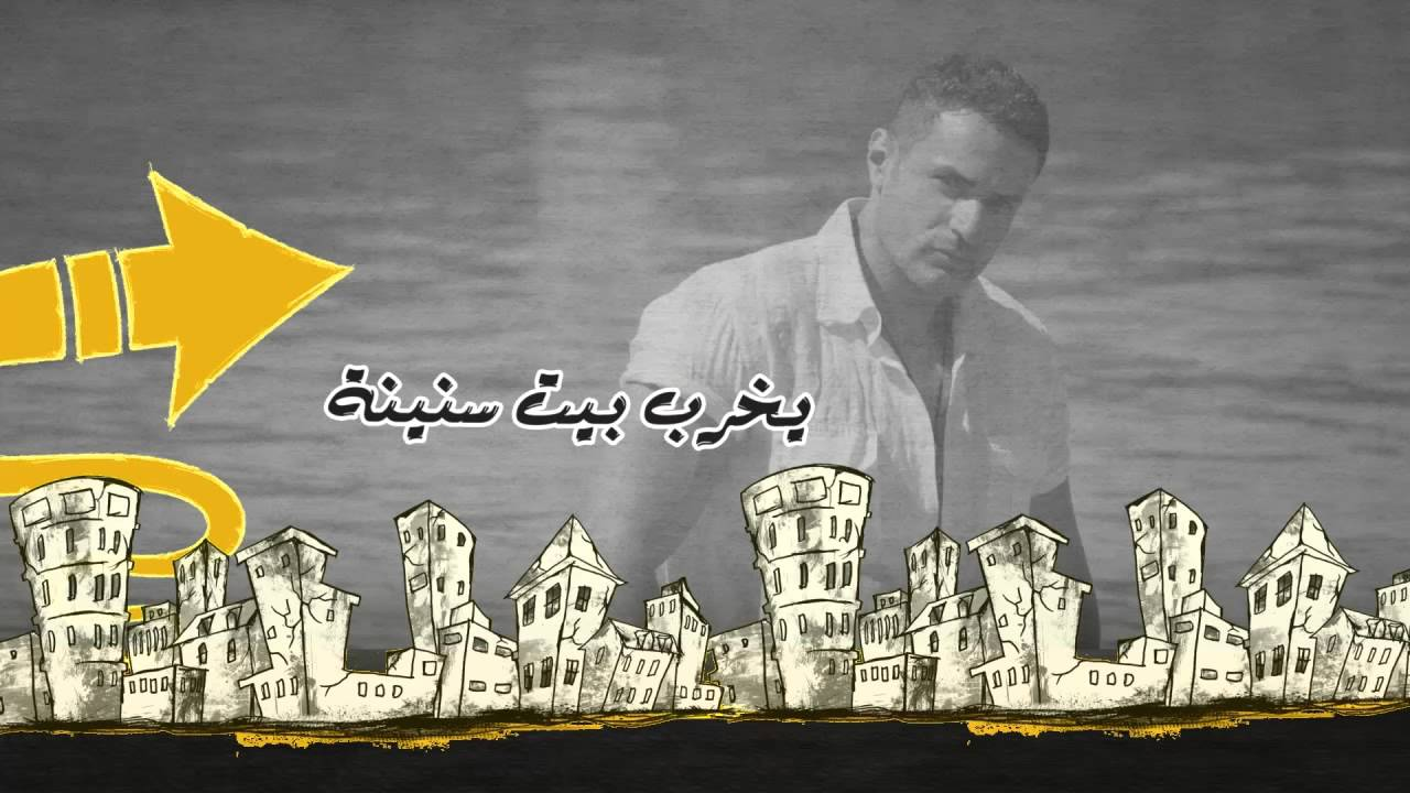 Ykhrbet Sneno - Mohamed Nour - محمد نور -  يخربيت سنينه