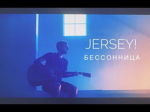 Jersey! - Бессонница ( DEMO, 2020 )
