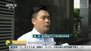 [中国财经报道]深圳写字楼空置率攀升 局部区域高达50%| CCTV财经