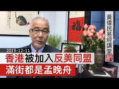 黃偉民易經講堂 孟晚舟香港護照多 華為利用香港與伊朗交易 香港被加入反美同盟 病毒方式呑噬香港 子路篇第十三 20181211