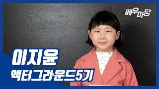 배우마당 액터그라운드 5기 이지윤 (미세먼지 수치 심각…
