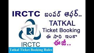 రైల్ తత్కాల్ టికెట్ బుకింగ్ రూల్స్ లో మార్పులు - New rules in train tatkal ticket booking