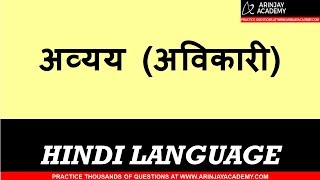 Avyay Avikari Shabd - अव्यय (अविकारी) - Hindi Vyakaran - CBSE#ICSE#Stateboard