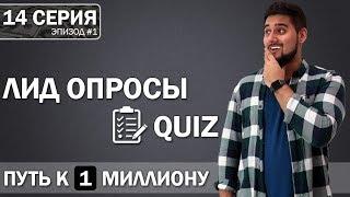 Лід опитування / Quiz - як налаштувати і запустити, конверсія і виручка   Шлях до 1 мільйону S14/E1