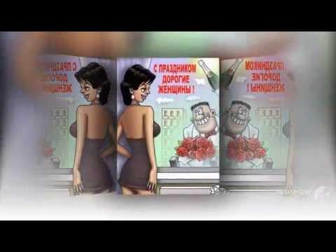 Прикольная песня-поздравление для женщин на 8 марта - Познавательные и прикольные видеоролики