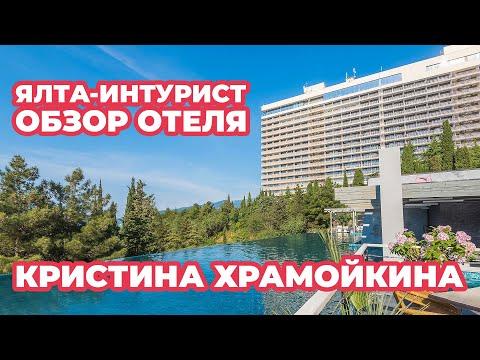 [Обзор отеля] Ялта-Интурист. Кристина Храмойкина.