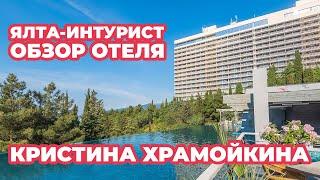 Где отдохнуть в Крыму Обзор отеля Ялта Интурист Кристина Храмойкина