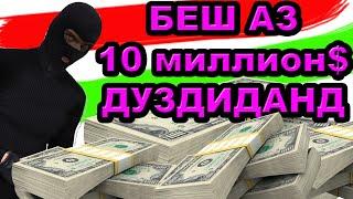 У Таджикистані виявлено фінансові розкрадання більш ніж на 10 мільйонів доларів.