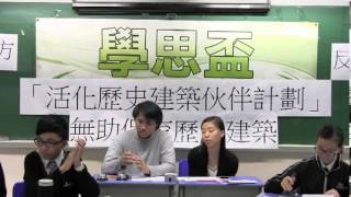 學思盃 2013 初賽 余振強紀念中學 對  中華基督教會協和書院