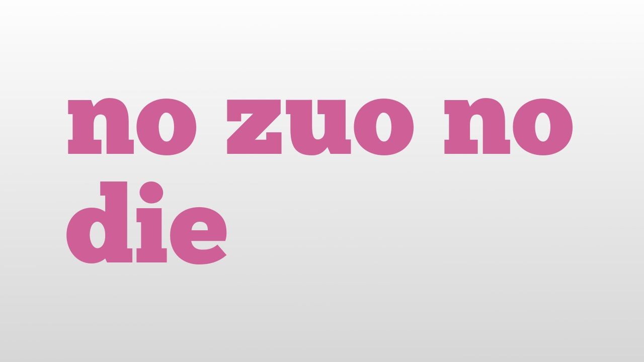 no zuo no die meaning and pronunciation youtube