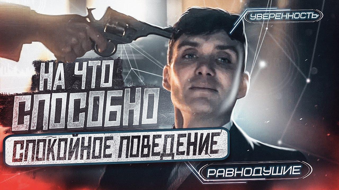 Разбор Томаса Шелби по приказу Острых Козырьков