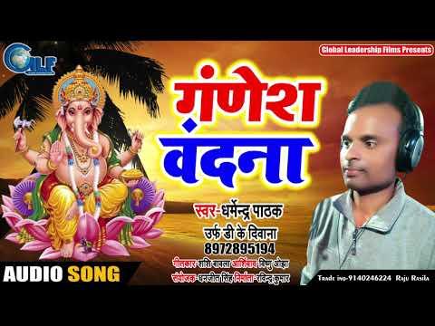 गणेश-वंदना-|-धर्मेद्र-पाठक-|-2019-new-ganesh-vandana-|-dharmendra-pathak-|-गणेश-वंदना-|-glf-music