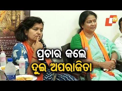 Aparajita Sarangi & Aparajita Mohanty Campaigns For Bjp In Bhubaneswar Bar Association