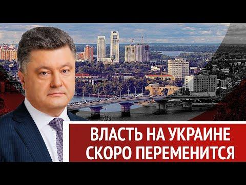 Власть на Украине скоро переменится