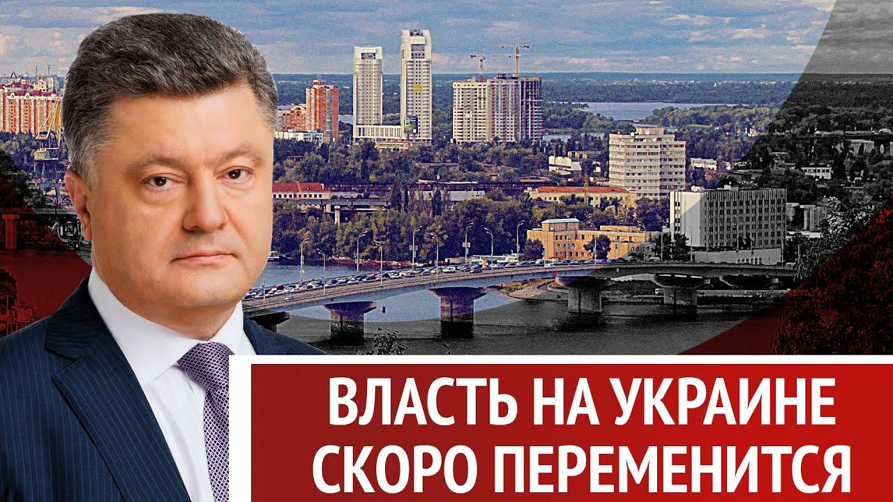 Юрий Баранчик - Власть на Украине скоро переменится