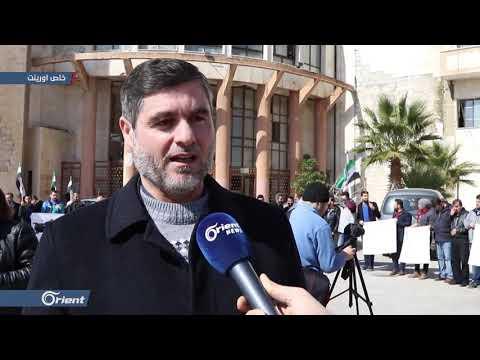 وقفة احتجاجية لطلاب جامعة إدلب تنديداً بالقصف الذي تتعرض له المدينة - سوريا  - 19:55-2019 / 2 / 18