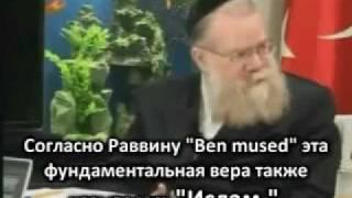 Раввин признаёт, что Ислам является древней религией thumbnail