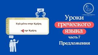 """Уроки греческого языка 7 """"Предложения"""""""