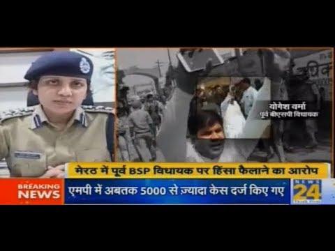 Meerut में पूर्व BSP विधायक पर हिंसा फैलाने का आरोप, हिरासत में लिया गया