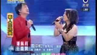 2009-07-11 明日之星-潘佩莉+王識賢-雪中紅