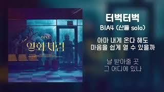 [Lyrics/가사] 터벅터벅 (Plodding) (산들(Sandeul) Solo) - B1A4 (비원에이포…