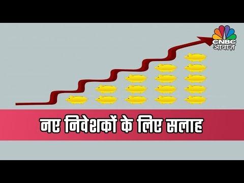 Your Money   कैसे और कहाँ करें नए निवेशक पहली बार निवेश ?