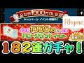 أغنية 【KHUX】1000万DL記念 チケットドロー 182連! キングダムハーツ ユニオンクロス