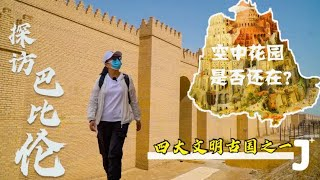 [ENG SUB] 探访伊拉克巴比伦遗址,2600年前古人智慧到达何种高度,令人惊叹【旅行嘉日记】