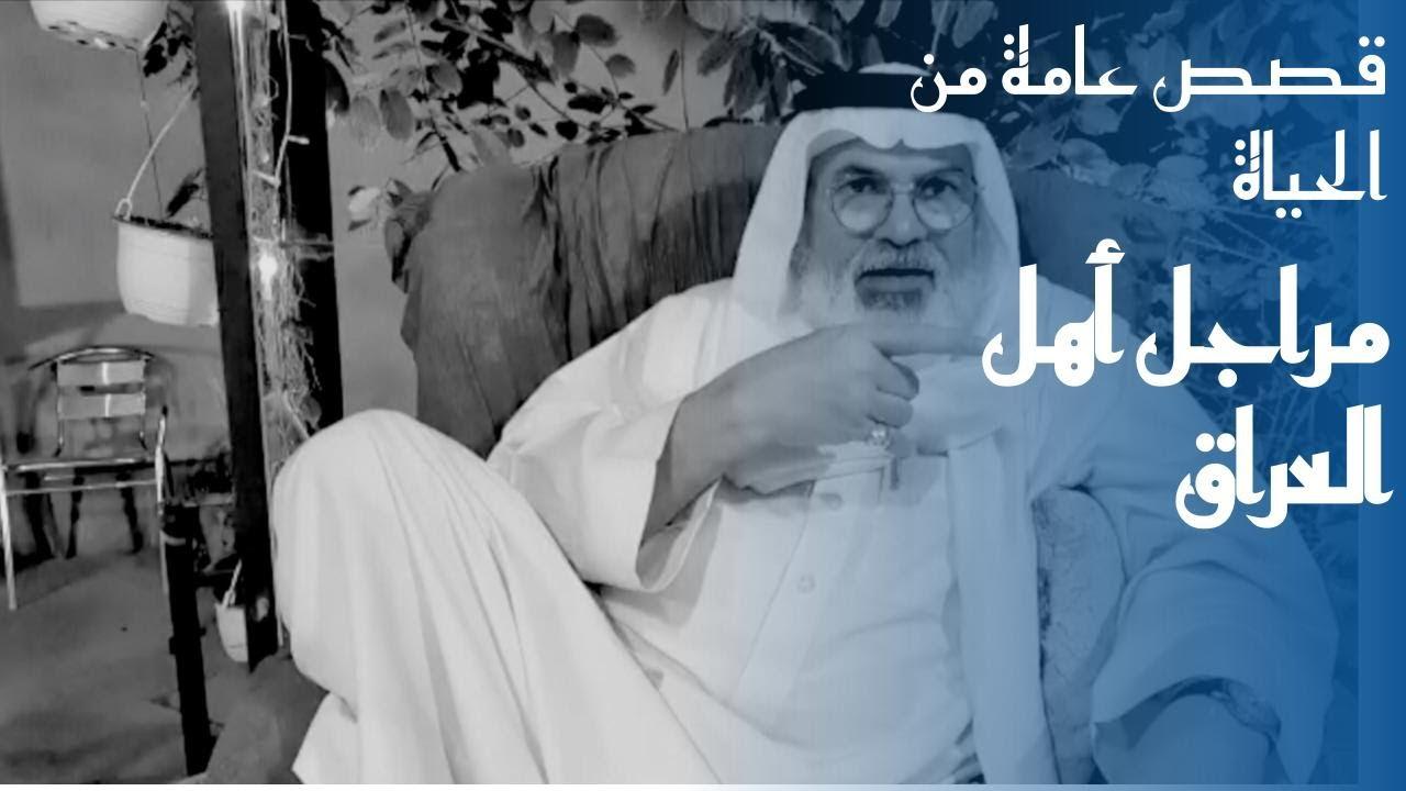 ٢٧٧ قصة علي القصيمي في العراق