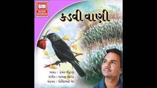 Kadvi Vani-Lage Bhale-Hemant Chauhan Bhajan