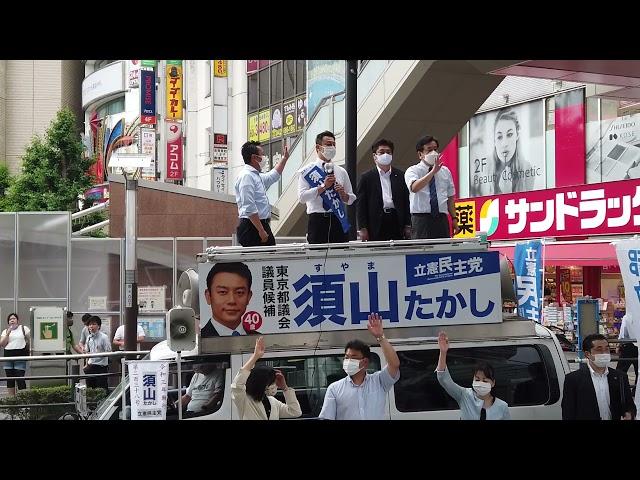 都議選2021 立憲民主党 枝野幸男 須山たかし 八王子 オクトーレ前