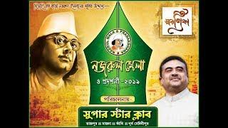 নজরুল মেলা - ২০১৯ 🎤🎻🎹🎹  পরিচালনায় :- তাজপুর সুপারস্টার ক্লাব  বোম্বে নাইট- কবিতা কৃষ্ণমূর্তি