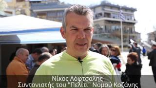 Κοζάνη: Ανοιξιάτικη γιορτή των παραδοσιακών σπόρων από το