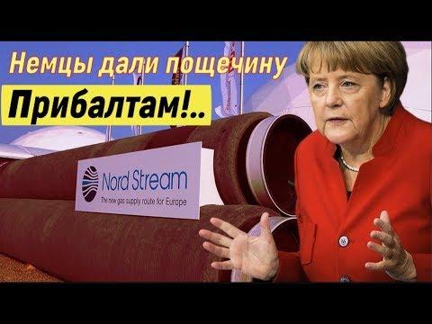 Немцы дали пощечину Прибалтам за Северный поток – 2