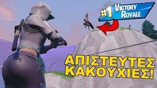 Πολλαπλές Κακουχίες με το Zipline! - Fortnite (Greek)