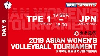 DAY5 ::TPE 1 - JPN:: 2019台中銀行盃亞洲排球俱樂部女子排球邀請賽 網路直播