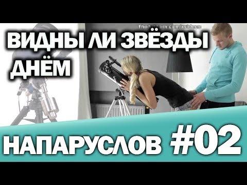 НАПАРУСЛОВ#02 ВИДНЫ ЛИ ЗВЁЗДЫ ДНЁМ