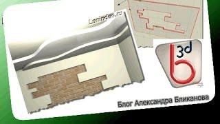 Уроки Bonzai3d. Как сделать модель уровневого потолка и ниши для стен.