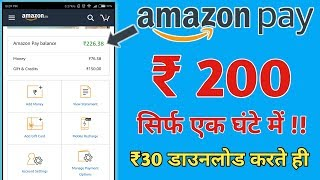 Amazon se paise kaise kamaye   Earn Rs 200 In 1 Hour From Amazon pay