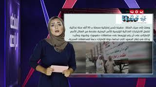 القدس العربية : انتهاكات حقوق الانسان باليمن اكثر من 7000 حالة ..السلطة الرابعة | مع بسنت فرج